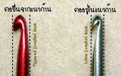 inline-tapered-crochet