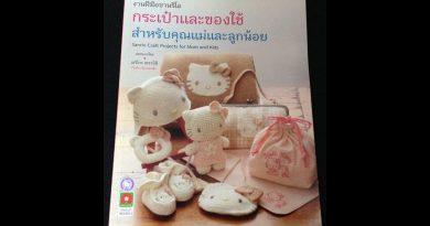 หนังสือ Pattern ที่เราใช้ถักกระเป๋าสะพาย Kitty