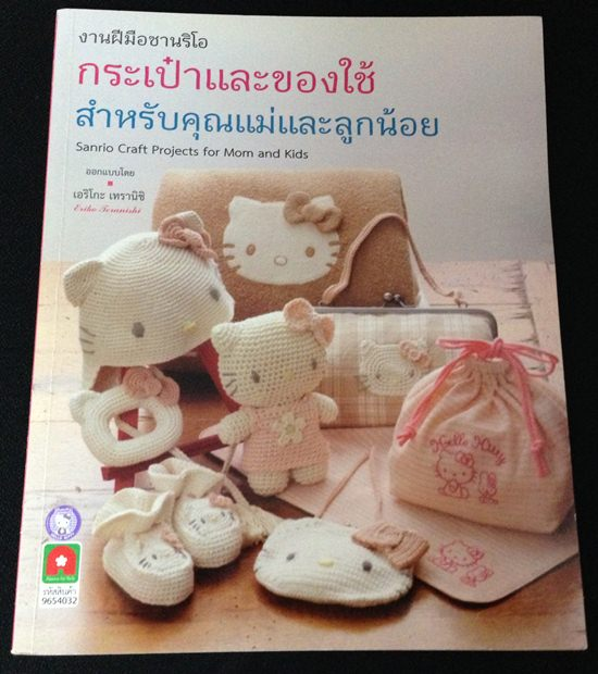 Kitty Pattern Book